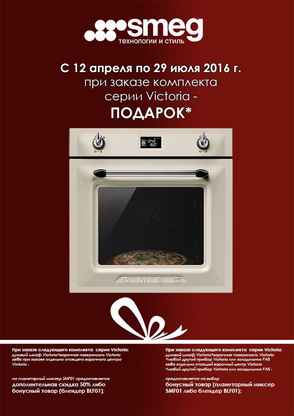 Smeg акция на кухонную технику VICTORIA 2016