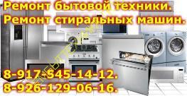 ремонт посудомоечных машин люберцы
