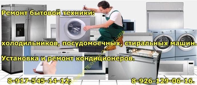 ремонт стиральных машин в люберцах